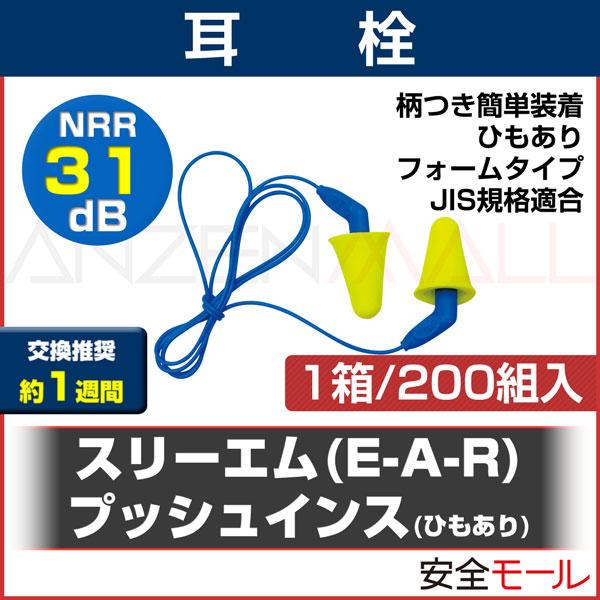 商品アイコン【スリーエム】 耳栓 プッシュインスひもあり(1箱200組入)
