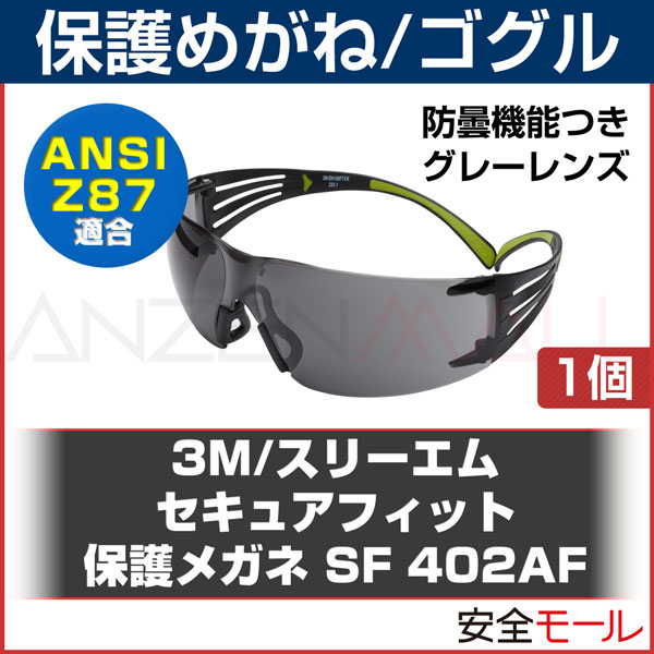 商品画像SF402グレー