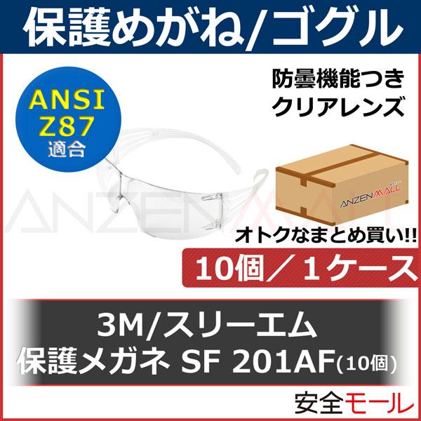 商品画像SF201AF