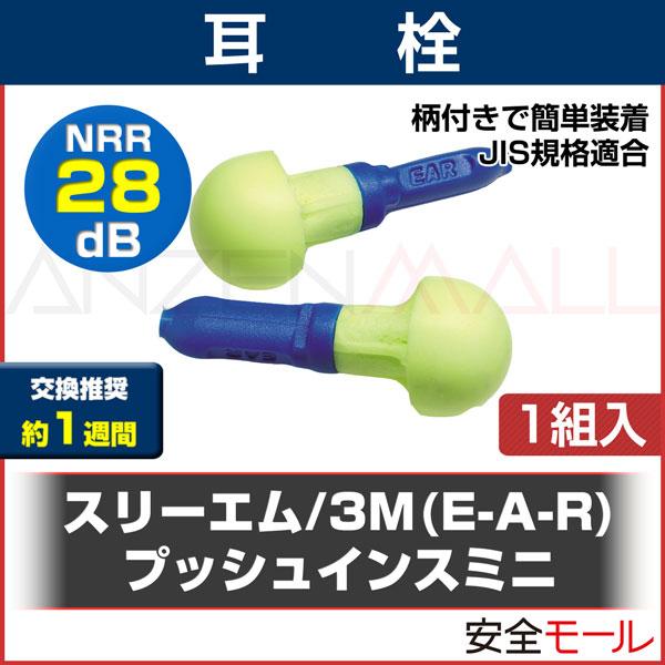 商品アイコン【スリーエム】 耳栓 プッシュインスミニ(1組)。