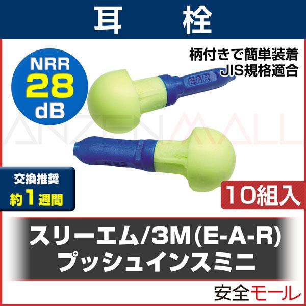 商品アイコン【スリーエム】 耳栓 プッシュインスミニ(10組入)