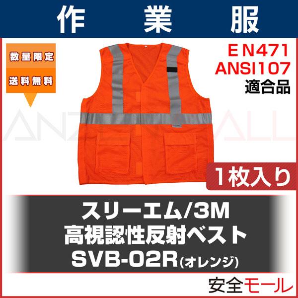 商品画像SVB-02R