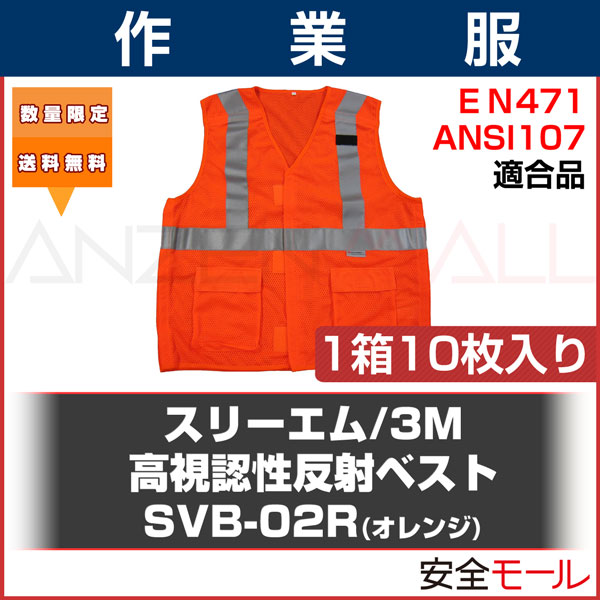 商品画像SVB-02R10枚