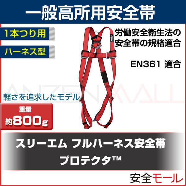 商品アイコン【3M/スリーエム】フルハーネス型安全帯(プロテクタ)
