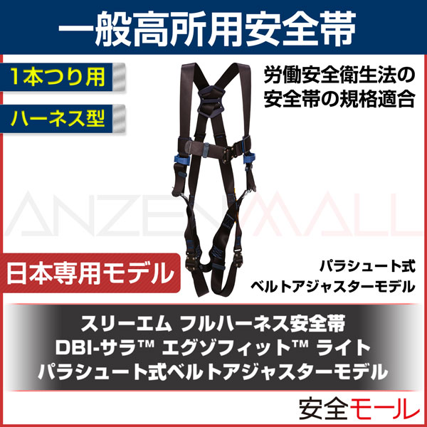 商品画像【3M/スリーエム】フルハーネス型安全帯(エグゾフィット ライト)