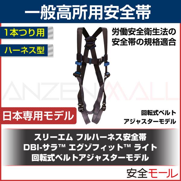 商品アイコン【3M/スリーエム】フルハーネス型安全帯(日本専用モデル)回転式