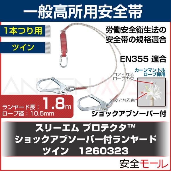 商品アイコン【3M/スリーエム】一本吊り専用ランヤード ツイン 1.8m ショックアブソーバー付
