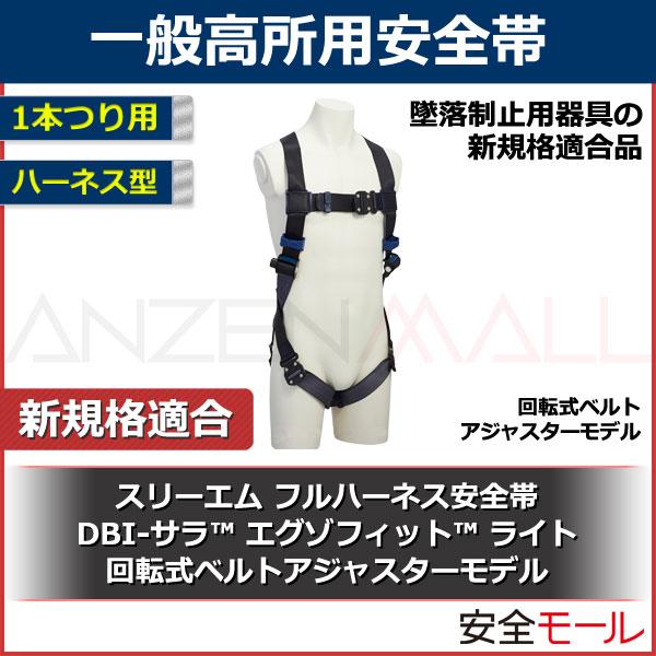 商品アイコン 【3M/スリーエム】フルハーネス型安全帯(回転式)