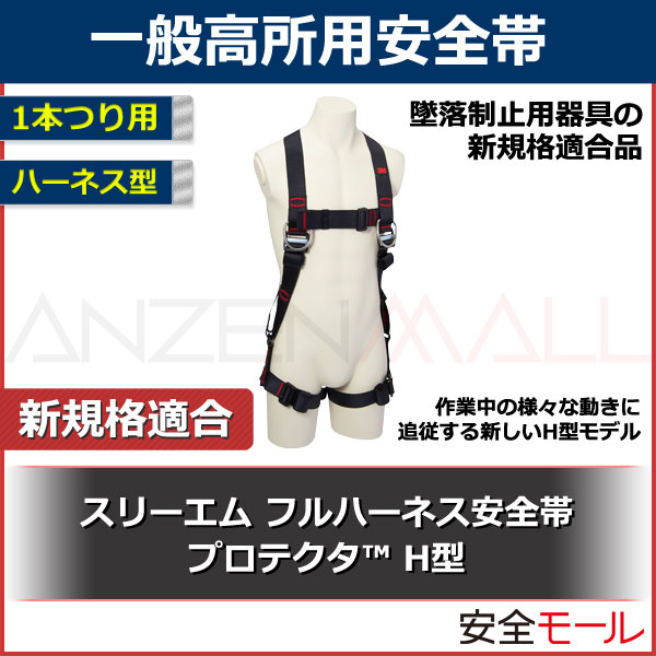 商品画像【3M/スリーエム】フルハーネス型安全帯(プロテクタ H型)