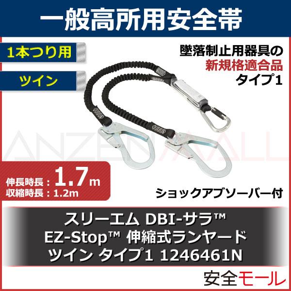 商品アイコン 【3M/スリーエム】伸縮式ランヤード ツイン タイプ1