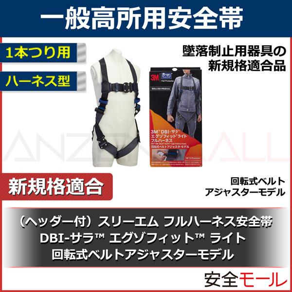 商品アイコン 【3M/スリーエム】(ヘッダー付)新規格適合フルハーネス型安全帯 回転式ベルトアジャスターモデル