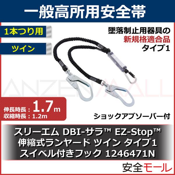 商品アイコン 【3M/スリーエム】伸縮式ランヤード スイベル付フック ツイン タイプ1(1246471N)
