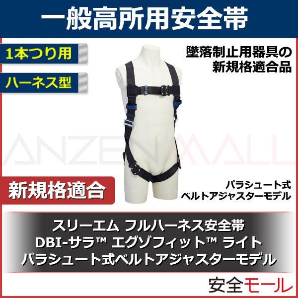 商品画像【3M/スリーエム】フルハーネス型安全帯(エグゾフィット ライト)パラシュート式ベルトアジャスターモデル