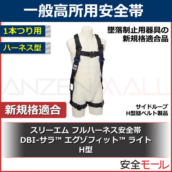 商品画像【3M/スリーエム】フルハーネス型安全帯(エグゾフィット ライト H型)
