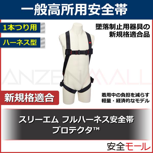 商品画像【3M/スリーエム】フルハーネス型安全帯(プロテクタ)
