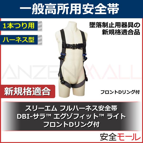 商品画像【3M/スリーエム】フルハーネス型安全帯(エグゾフィット ライト フロントDリング付)