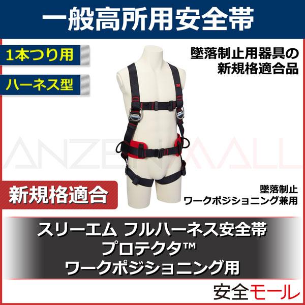 商品画像【3M/スリーエム】フルハーネス型安全帯(プロテクタ ワークポジショニング用)