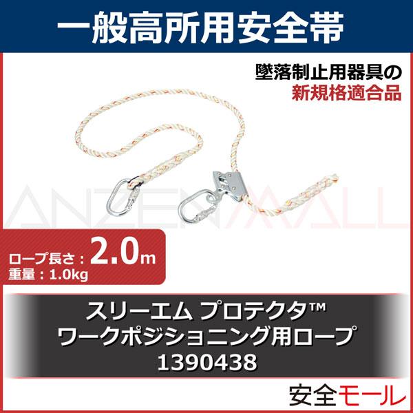 商品画像【3M/スリーエム】フルハーネス型安全帯(プロテクタ ワークポジショニング用ロープ)
