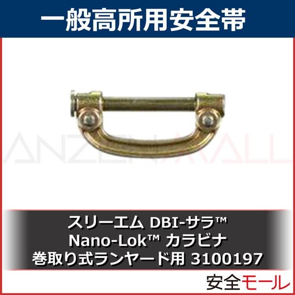 【3M/スリーエム】DBI-サラ Nano-Lok カラビナ 巻取り式ランヤード用(3100197)