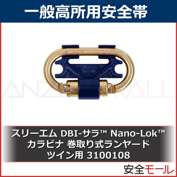 【3M/スリーエム】DBI-サラ Nano-Lok カラビナ 巻取り式ランヤード ツイン用(3100108)