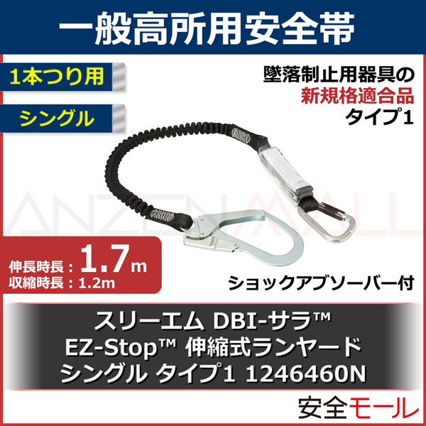 【3M/スリーエム】伸縮式ランヤード シングル タイプ1(1246460N)