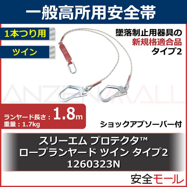 【3M/スリーエム】ロープランヤード ツイン タイプ2(1260323N)