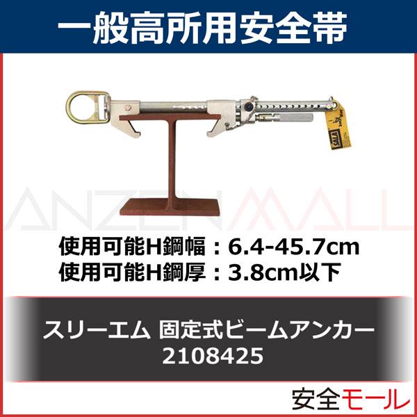 【3M/スリーエム】固定式ビームアンカー(2108425)