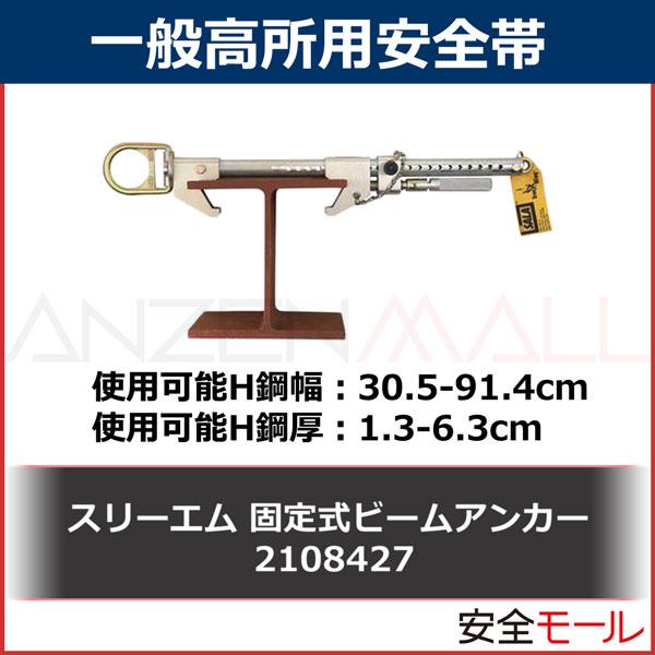 【3M/スリーエム】固定式ビームアンカー(2108427)