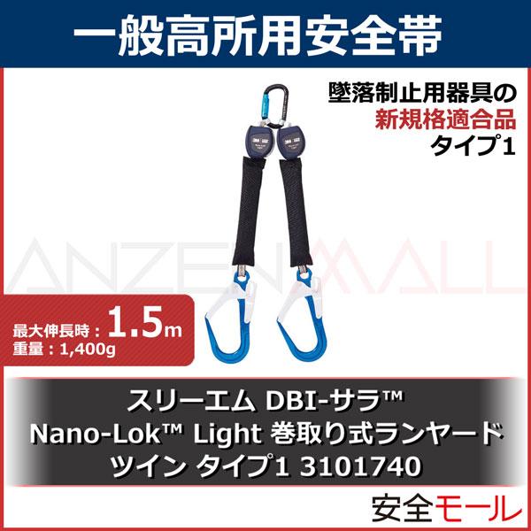 【3M/スリーエム】DBI-サラ Nano-Lok Light 巻取り式ランヤード シングル タイプ1 3101739