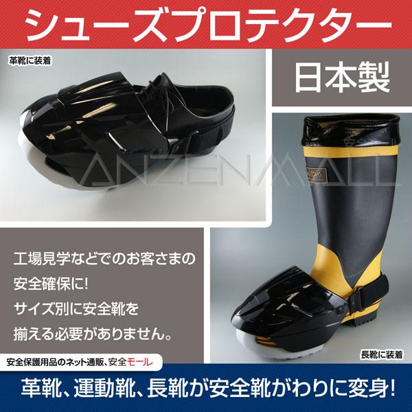 1商品画像靴への装着例