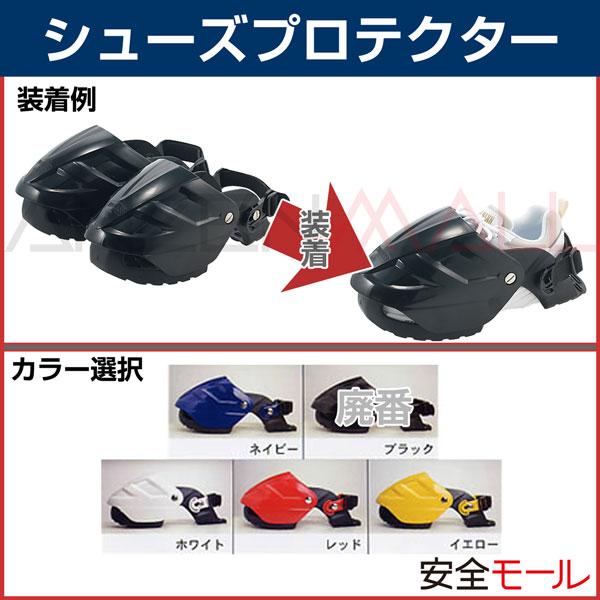 1商品画像靴への装着例、カラー一覧