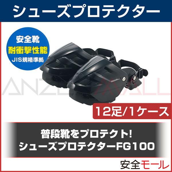 商品アイコンシューズプロテクター フットガードックFG100(12足/1ケース)