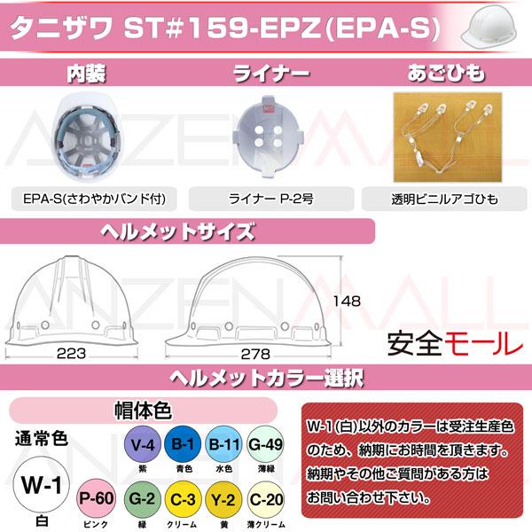 1商品画像159-EPZその1