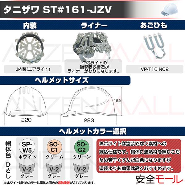 1商品画像【谷沢製作所】エアライト+遮熱ヘルメットST#161-JZV商品仕様