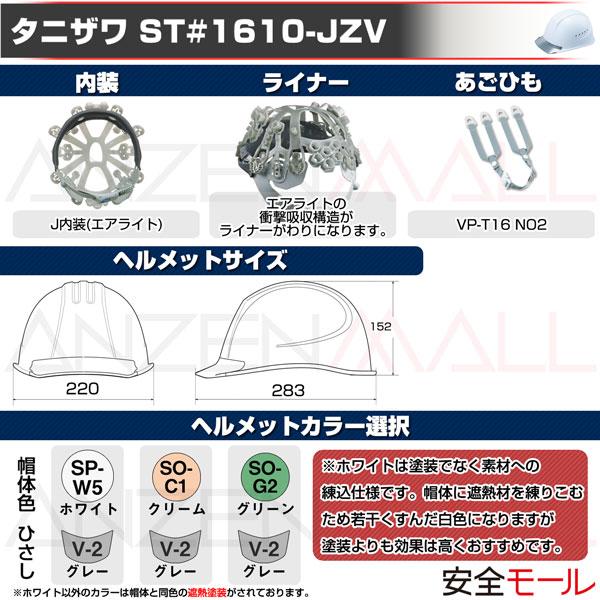 1商品画像ST#1610-JZV商品仕様