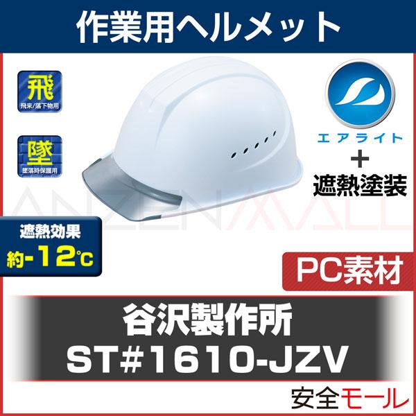 商品画像ST#1610-JZV