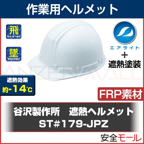 商品画像ST#179-JPZ