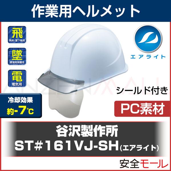 商品アイコン【タニザワ】エアライト PC素材ヘルメット ST#161VJ-SHGR(EPA)