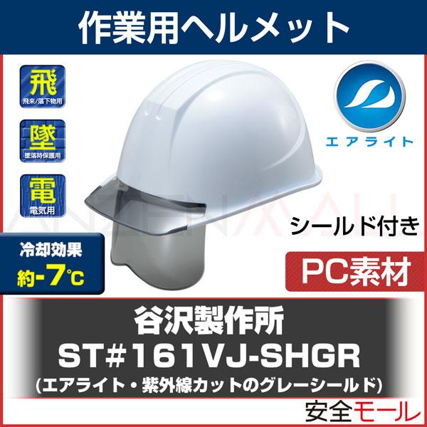 商品画像ST#161VJ-SHGR