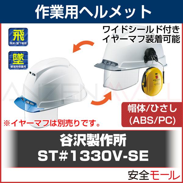 商品画像1330V-SE