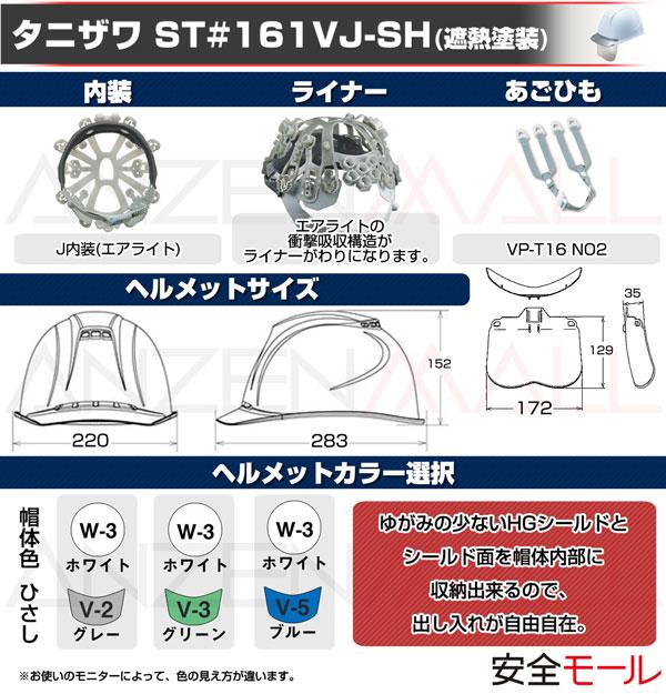 1商品画像ST#161VJ-SH遮熱塗装その1