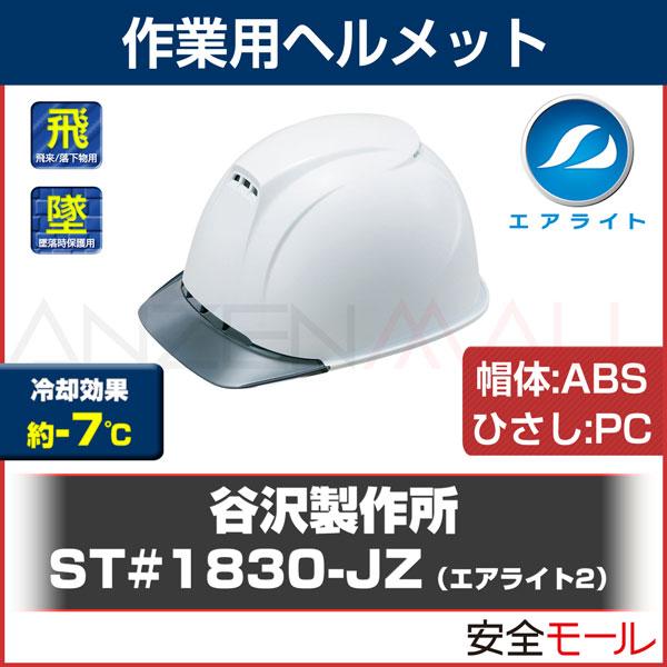 商品アイコンABS素材 ヘルメット ST#1830-JZ(エアライト2)