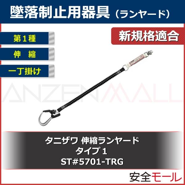 第一種 伸縮ランヤード(1丁掛け)ST#5701-TRG