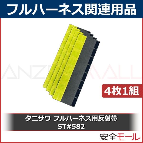 【タニザワ/谷沢製作所】フルハーネス用反射帯(ST#582)