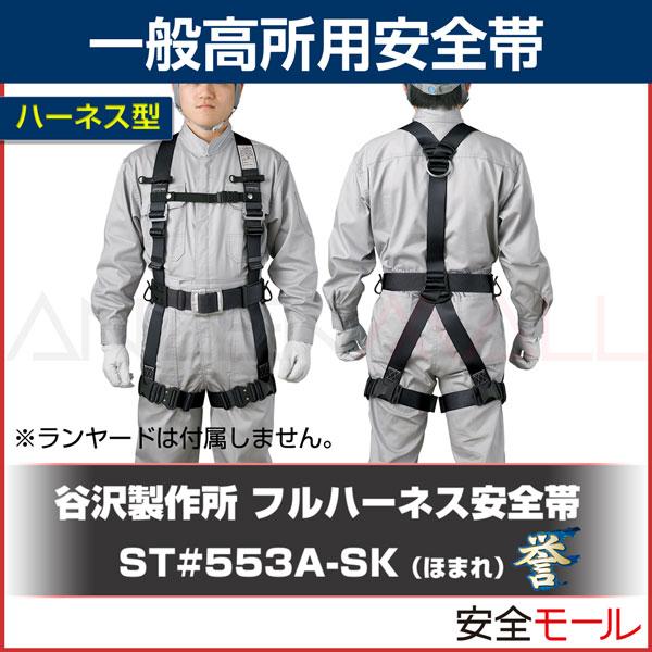 商品画像ST#553A-SK