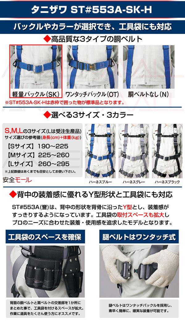 1商品画像ST#553A-SK-Hその1