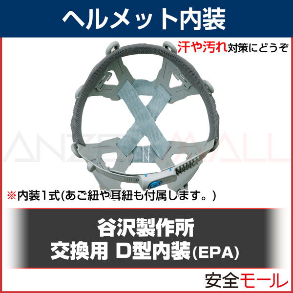 商品アイコンD型内装(EPA)