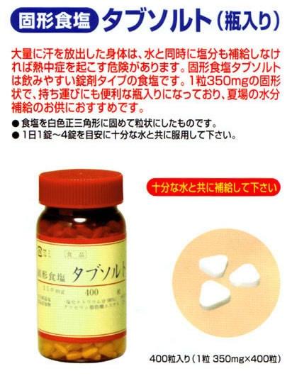固形食塩 タブソルト(400粒)