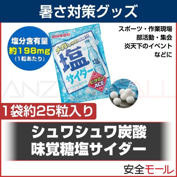 商品アイコン塩サイダー