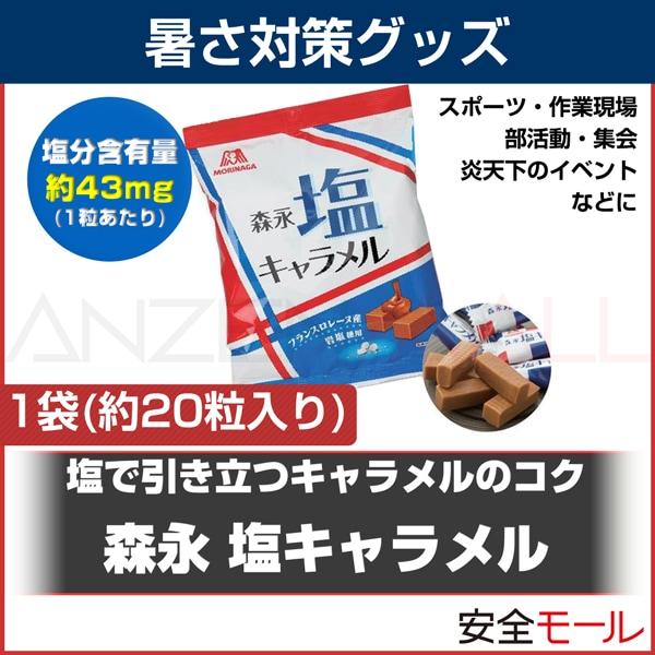 商品アイコン森永塩キャラメル